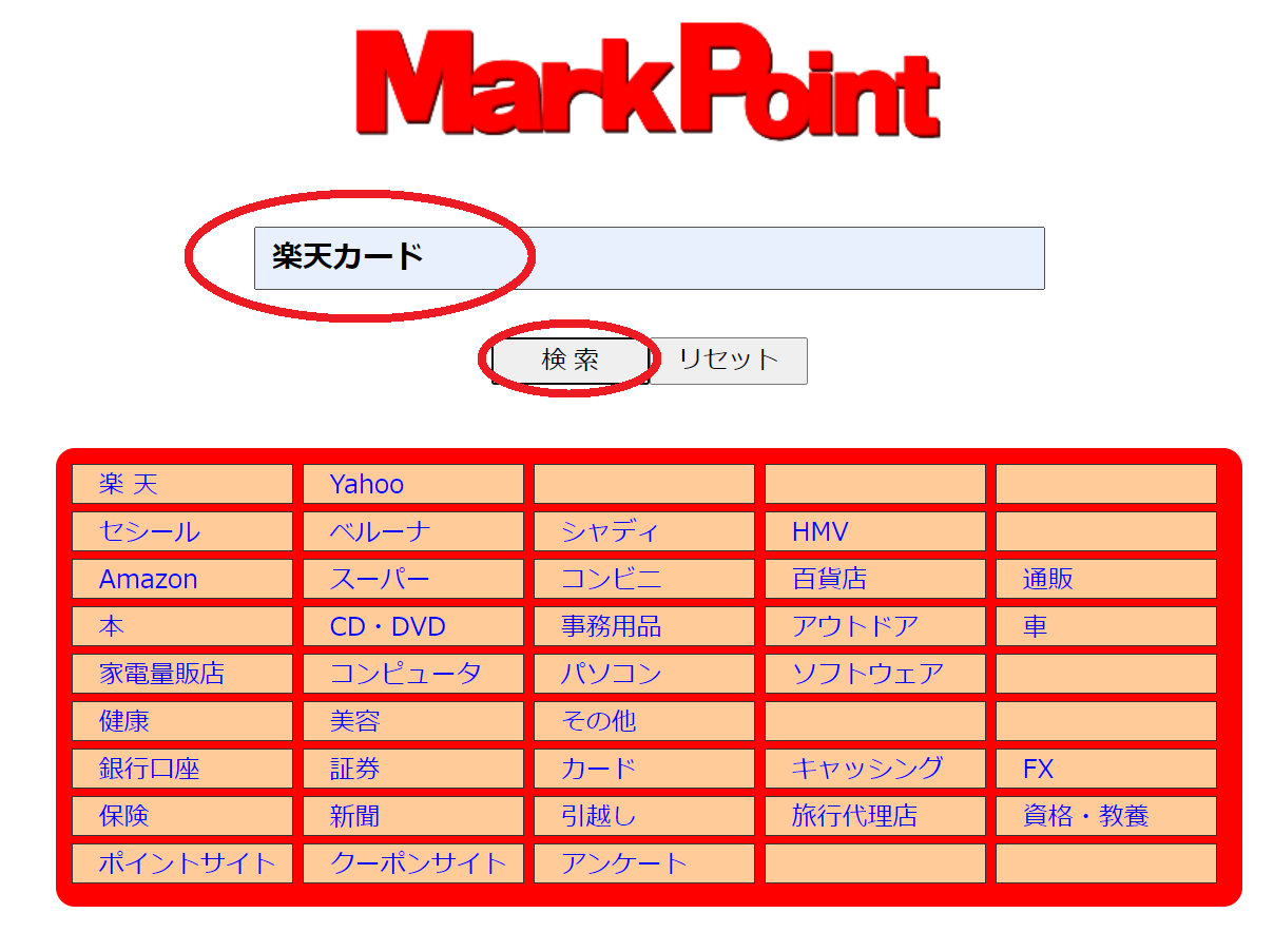 markpoint ポイントサイト比較